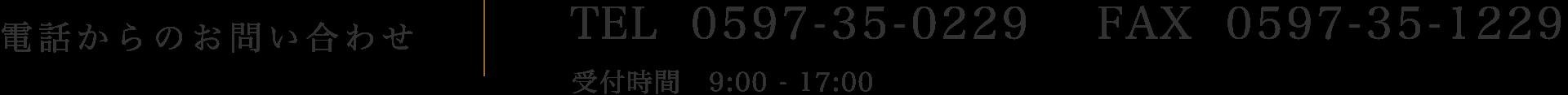 お電話でのお問い合わせは0597-35-0229、FAXは0597-35-1229まで。受付時間は9:00から17:00となります。